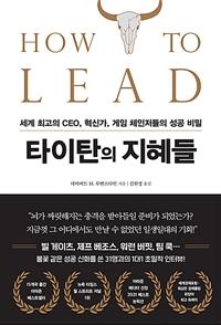 타이탄의 지혜들  : 세계 최고의 CEO, 혁신가, 게임 체인저들의 성공 비밀
