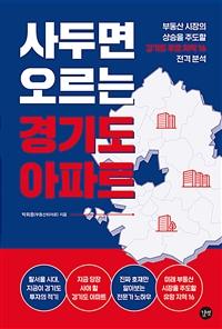 사두면 오르는 경기도 아파트: 부동산 시장의 상승을 주도할 경기도 주요 지역 16 전격분석 표지