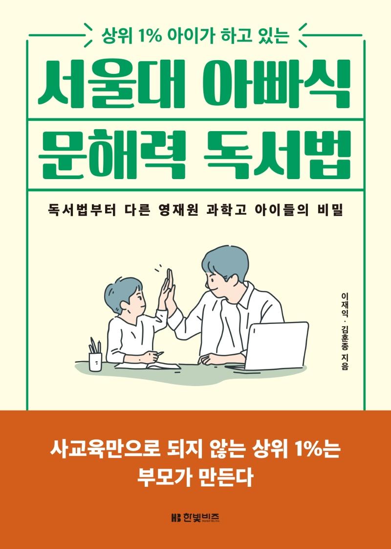 (상위 1% 아이가 하고 있는)서울대 아빠식 문해력 독서법