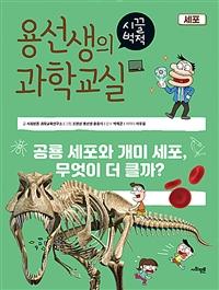 공룡 세포와 개미 세포, 무엇이 더 클까? 표지