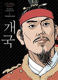 박시백의 조선왕조실록 1 (개국, 2021년 개정판)