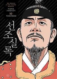 박시백의 조선왕조실록 10 (선조실록)