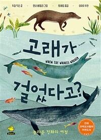 고래가 걸었다고? : 놀라운 진화의 여정 표지