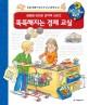 똑똑해지는 경제 교실(왜왜왜 어린이 과학책 시리즈) (왜왜왜 어린이 과학 시리즈)