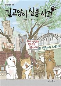길고양이 실종 사건(단비어린이 문학) 표지