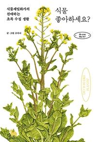 식물 좋아하세요?: 식물세밀화가의 친애하는 초록 수집 생활 표지