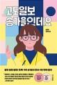 고도일보 송가을인데요 : 송경화 장편소설