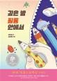 깊은 밤 필통 안에서 (제10회 비룡소 문학상 수상작)