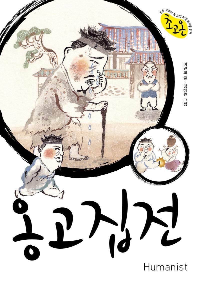 옹고집전 (초등 교과서 속 고전소설 온작품 읽기)