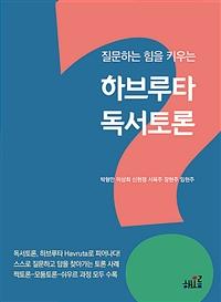 (질문하는 힘을 키우는) 하브루타 독서토론 표지