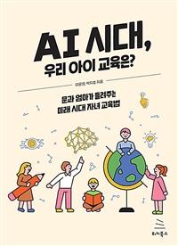 AI 시대, 우리 아이 교육은?: 문과 엄마가 들려주는 미래 시대 자녀 교육법 표지