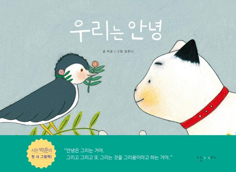 우리는 안녕 : 박준 시 그림책