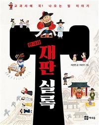 한국사 재판 실록 표지