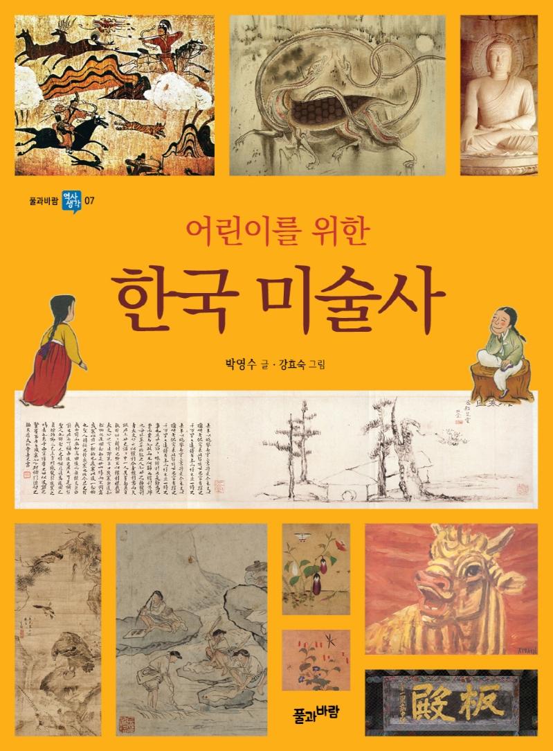 (어린이를 위한)한국 미술사