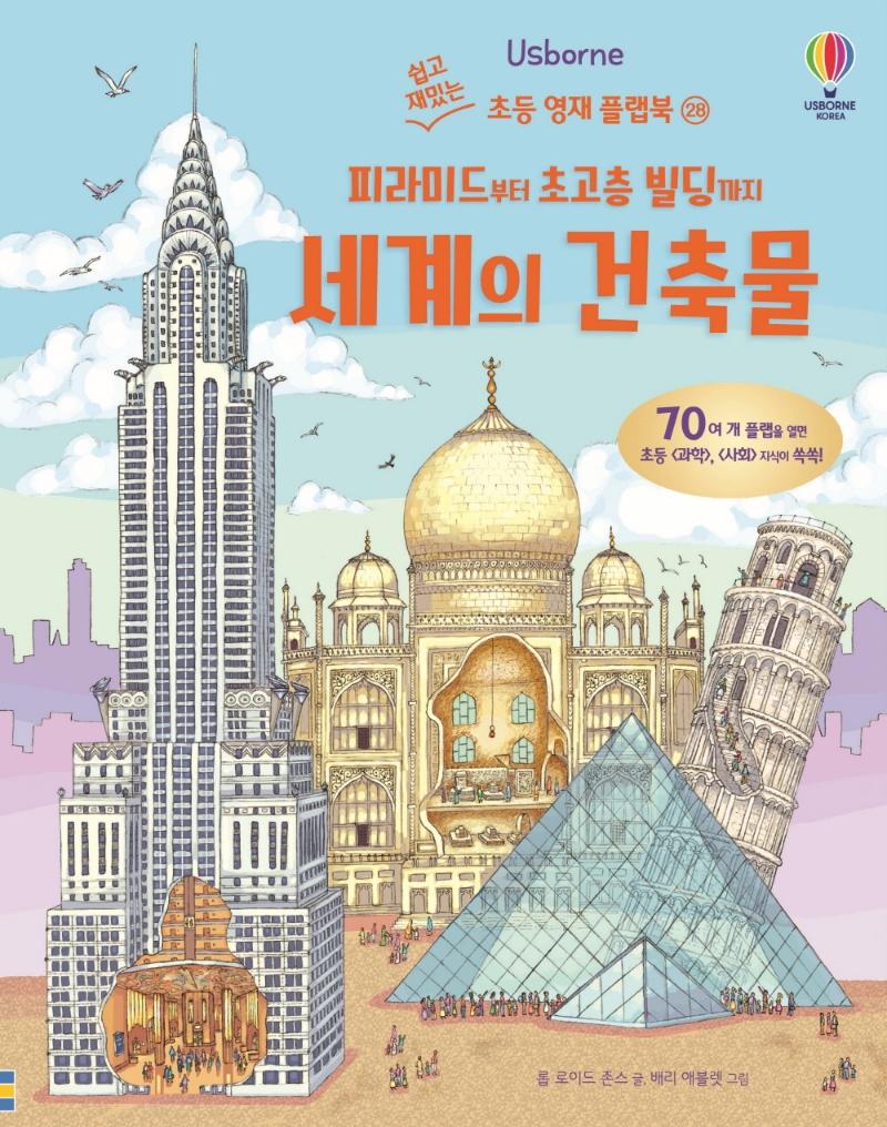 피라미드부터 초고층 빌딩까지 세계의 건축물: 보드북 표지