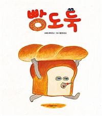 빵도둑 표지