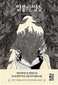 밤불의 딸들 : 야 지야시 장편소설