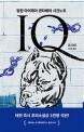 IQ  : 탐정 아이제아 퀸타베의 사건노트
