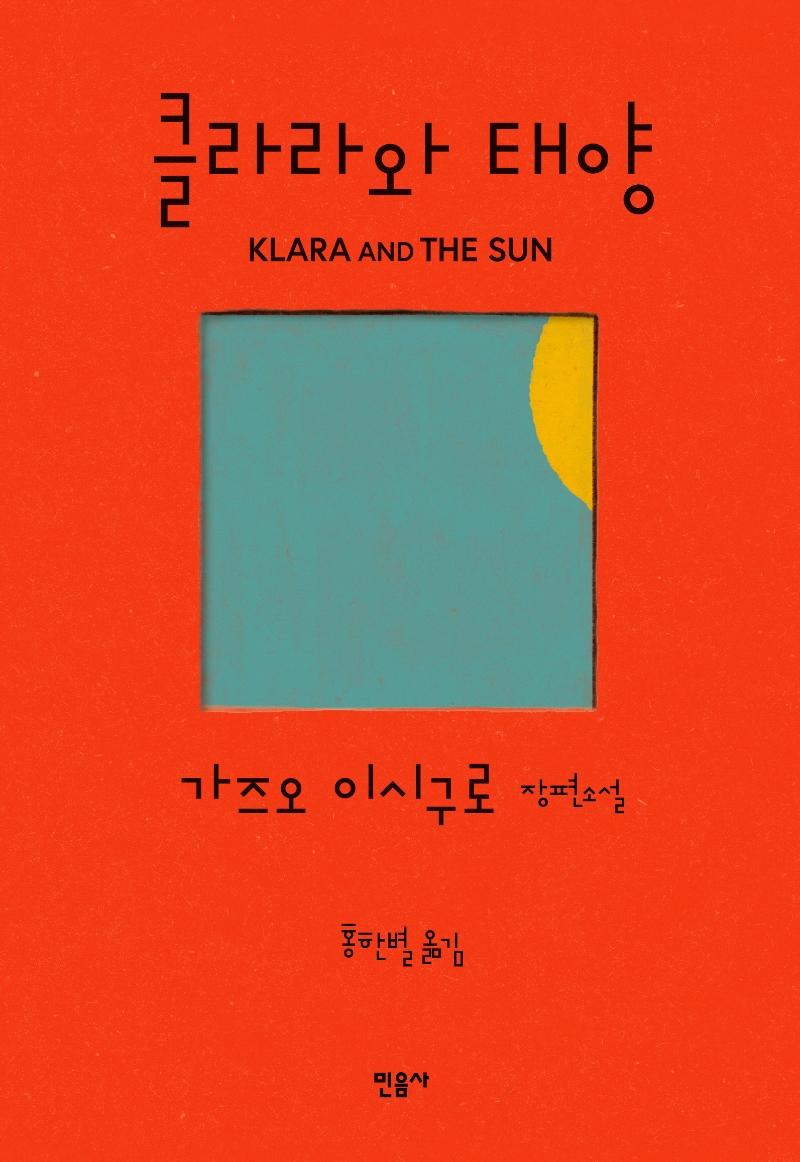 클라라와 태양: 가즈오 이시구로 장편소설