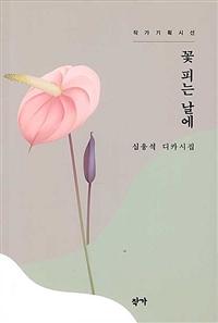 꽃 피는 날에  : 심웅석 디카시집