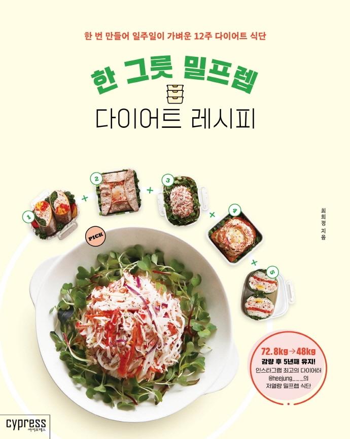 한 그릇 밀프렙 다이어트 레시피 : 한 번 만들어 일주일이 가벼운 12주 다이어트 식단 표지