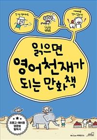 읽으면 영어천재가 되는 만화책