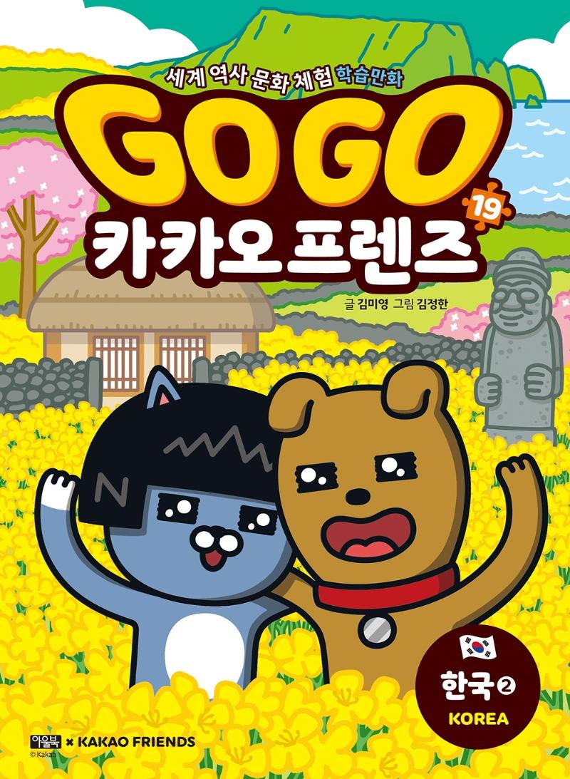 Go Go 카카오프렌즈 : 세계 역사 문화 체험 학습만화. 19, 한국 2