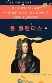(The) Fortunes and Misfortunes of the Famous Moll Flanders = 몰 플랜더스 표지