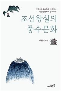 조선왕실의 풍수문화