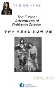 (The) Further Adventures of Robinson Crusoe = 로빈슨 크루소의 원대한 모험 표지
