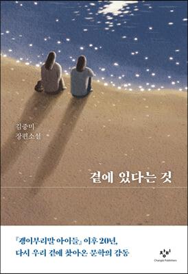 곁에 있다는 것 : 김중미 장편소설