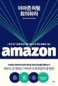 아마존처럼 회의하라 : 세계 1위 기업을 만든 제프 베조스의 회의 효율화 기술