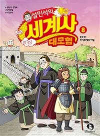 (설민석의)세계사 대모험. 8, 중국편 - 진시황제의 비밀 표지