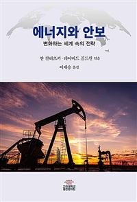에너지와 안보 : 변화하는 세계 속의 전략