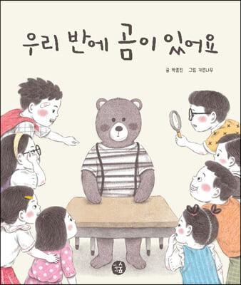 우리 반에 곰이 있어요