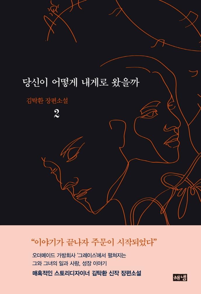 당신이 어떻게 내게로 왔을까 : 김탁환 장편소설. 2