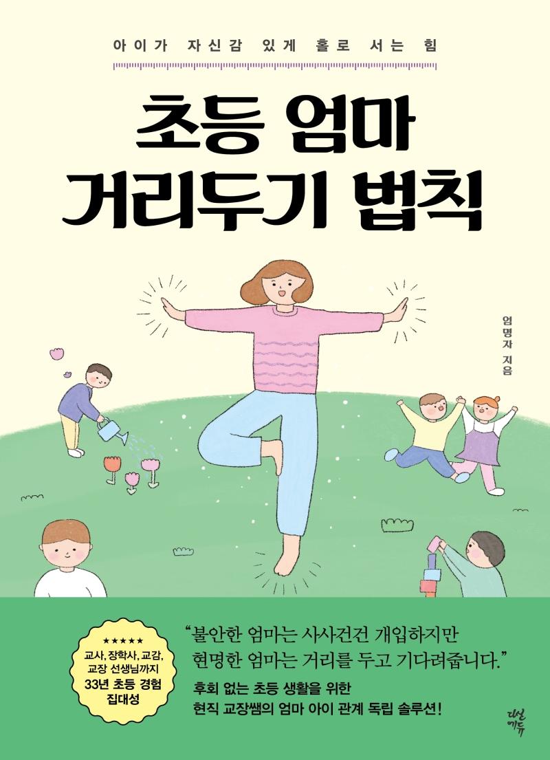초등 엄마 거리두기 법칙  : 아이가 자신감있게 홀로 서는 힘 표지