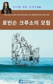 (The) Life and Adventures of Robinson Crusoe = 로빈슨 크루소의 모험 표지