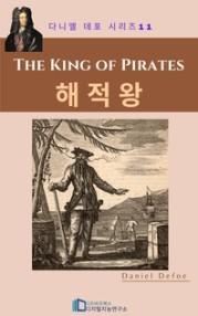 (The) King of Pirates = 해적왕 표지