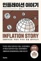 인플레이션 이야기 = Inflation story : 인플레이션은 어떻게 우리의 돈을 훔쳐가는가
