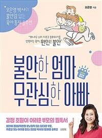 불안한 엄마 무관심한 아빠  : 오은영 박사의 불안감 없는 육아 동지 솔루션 표지