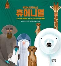 휴머니멀: 인간처럼 행동하고 느끼고 생각하는 동물들
