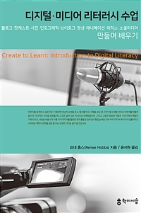 디지털 미디어 리터러시 수업
