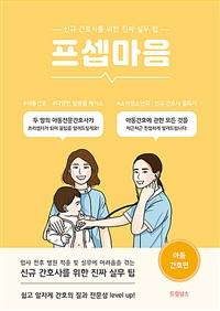 프셉마음 : 신규 간호사를 위한 진짜 실무 팁, 아동간호편