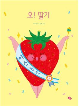 오! 딸기 표지