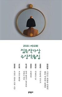 (2021)젊은작가상 수상작품집. 제12회 표지