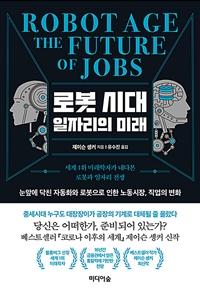 로봇 시대 일자리의 미래 = Robot age the future of jobs