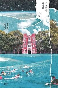 기후변화 시대의 사랑 : 김기창 소설집