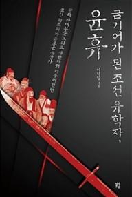 금기어가 된 조선 유학자, 윤휴 책 표지