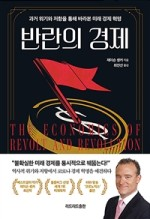 포스트 코로나 시대의 리더를 위한 책, <반란의 경제>